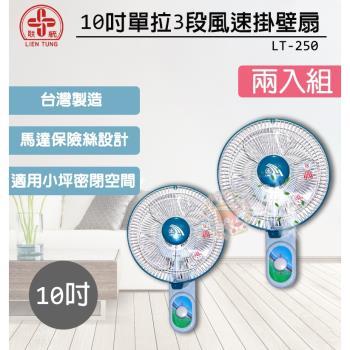 【聯統】10吋壁掛扇 (LT-250) 台灣製造
