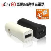 【SALOM】uCar GO車用USB充電器