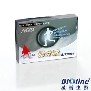 【BIOline星譜生技】活力股 非變性二型膠原蛋白(10顆/盒)