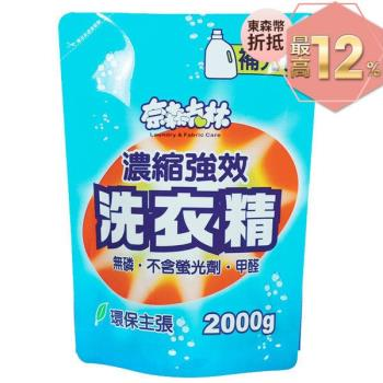 奈森克林 濃縮強效洗衣精 補充包 2000gX8包/箱