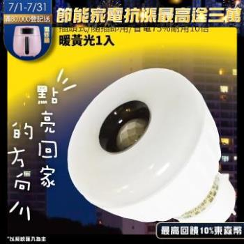 25LED標準插頭型感應燈泡(暖黃光)