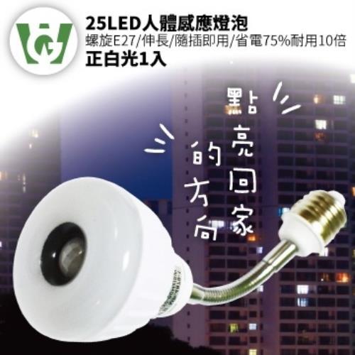 25LED可彎螺旋E27型感應燈泡(正白光)