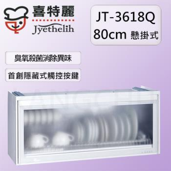喜特麗 JT-3618Q 臭氧型全平面懸掛式80公分烘碗機