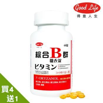 【得意人生】力多士綜合B群糖衣錠EZ PLUS買4送1組