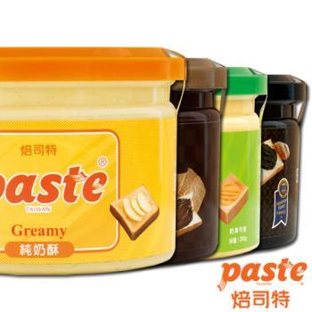 Paste焙司特抹醬(熱銷團購組合一、六款口味)