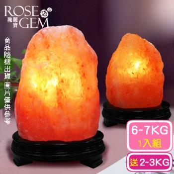 【瑰麗寶】《買大送小》精選玫瑰寶石鹽晶燈買6-7kg送2-3kg