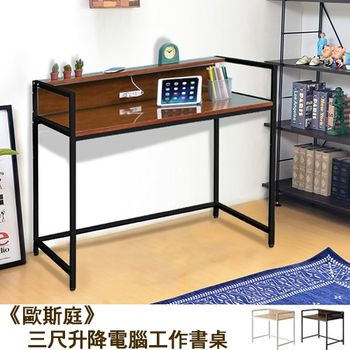 【C&B】歐斯庭三尺升降電腦工作書桌