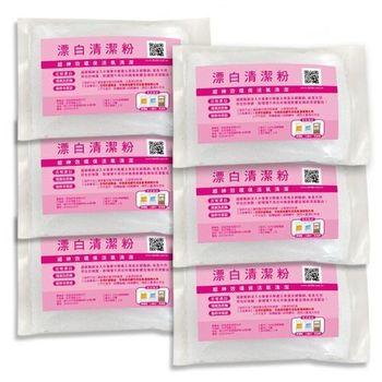 【JoyLife】 超值6包超神效環保活氧漂白清潔粉 100gx6
