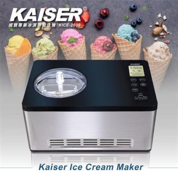 《威寶Kaiser》專業冰淇淋製造機KICE-2030