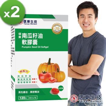 【信東生技】南瓜籽油軟膠囊x2盒情人組(120顆/盒,共240顆)