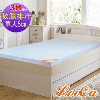 搭贈冰涼墊 LooCa吸濕排汗5cm記憶床墊-單人3尺-共3色