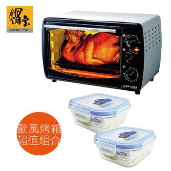 【鍋寶】多功能電烤箱18L超值組