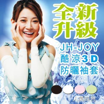 【JH JOY】酷涼防曬3D袖套-生活版(六雙)