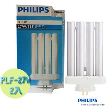 【飛利浦PHILIPS】PL-F 27W燈管2入特惠組(白)
