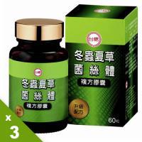 【台糖】冬蟲夏草菌絲體複方膠囊(60粒)*3瓶