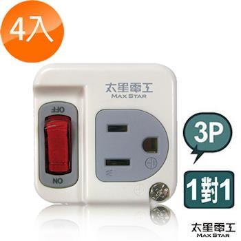 【太星電工】真安全3P一開一插分接式插座(4入) AE311*4