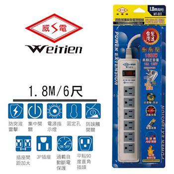 威電牌 3孔1開6插電腦延長線 15A 6尺 WT-613-6