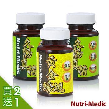 Nutri-Medic 起陽籽+黃金蠔蜆買二送一(獨家限量組)