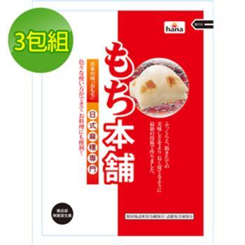 [hana]日式松阪麻糬 【30片/包(360g),3包】