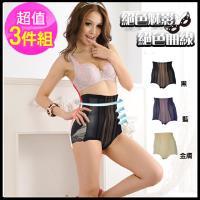 【莎莉絲】絕色魅影立體提托美臀塑褲(超值3件組)