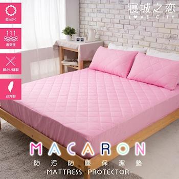 『Love City 寢城之戀』特大款 馬卡龍炫彩防汙床包式雙人保潔墊(玫瑰粉)MIT台灣製造