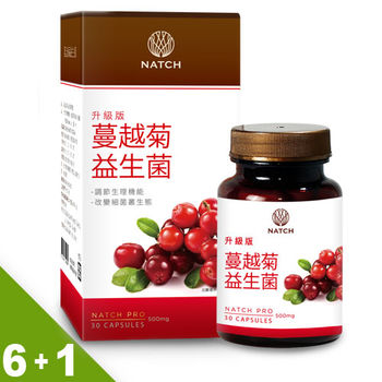 【Natch Pro】蔓越莓精華-聖托貝升級版6盒+1盒(30顆/盒)