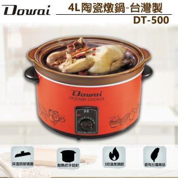 DOWAI多偉陶瓷燉鍋DT-500