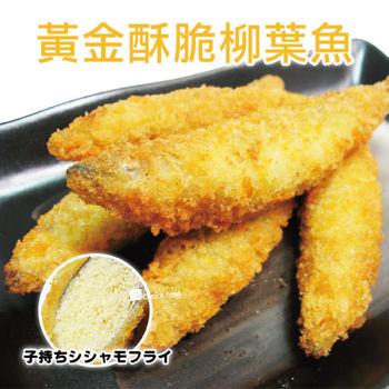 巧益市 黃金子持爆卵柳葉魚15份(300g/份)