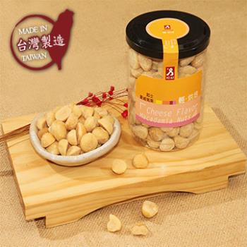 (松記名點) 時尚堅果系列:起司夏威夷果 (3罐裝)