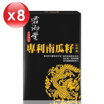 《君御堂》專利南瓜籽複方(軟膠囊)8盒