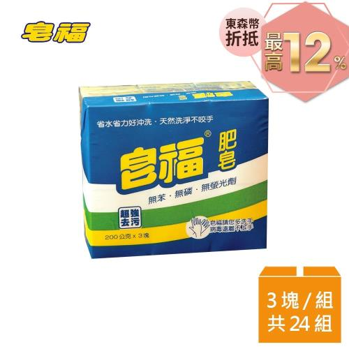 皂福 肥皂200g x 3塊 x24組 /箱