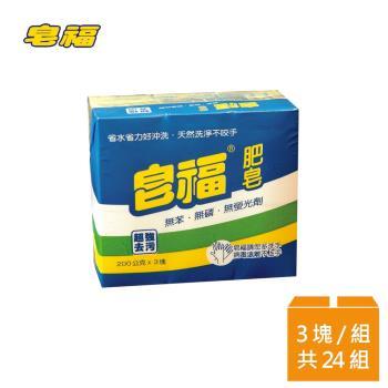 皂福肥皂(200g x 3塊~箱購共24組)