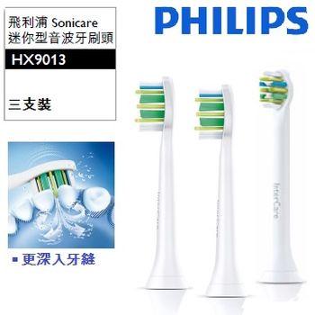 PHILIPS 飛利浦音波牙刷專用-齒間清潔刷頭 HX9003