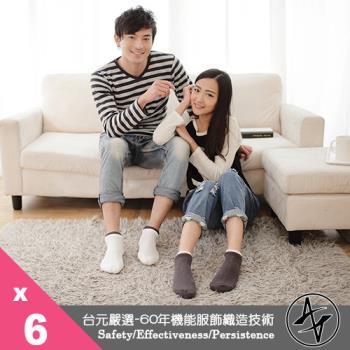 【台元嚴選】安體潔抗菌除臭中性氣墊船型襪 (6雙入)