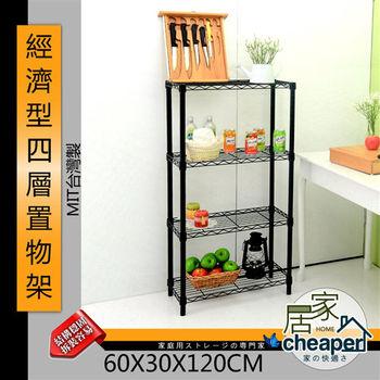 【居家cheaper】經濟型60X30X120CM四層置物架(時尚黑)