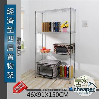 【居家cheaper】經濟型91X45X150CM四層置物架(鍍鉻)