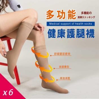 【梁衫伯】多功能健康護腿襪(六件組)