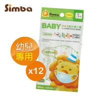 【小獅王辛巴】幼兒3層防護口罩一盒(60枚)