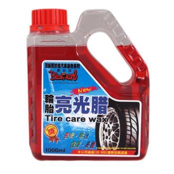 頂級黑珍珠輪胎亮光蠟(四方瓶)(車用/汽車/打蠟/保養)