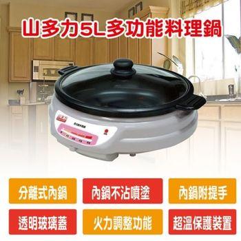 山多力 5L多功能料理鍋 SL-5088