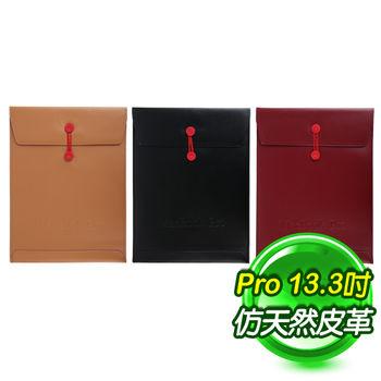 Macbook Pro 13.3吋 PU信封袋《多色任選》