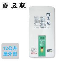 五聯自然排氣屋外數位恆溫熱水器 12L(液化瓦斯)ASE-5902