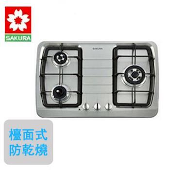 SAKURA櫻花三口防乾燒節能檯面式瓦斯爐(天然瓦斯)G-2830KS