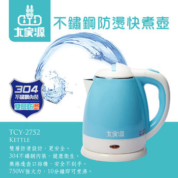 【大家源福利品】1.2L 304不鏽鋼雙層防燙快煮壺/電水壺-湖水藍(TCY-2752)