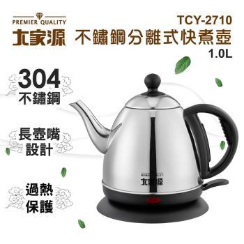 大家源1.0L不鏽鋼分離式電水壼TCY-2710