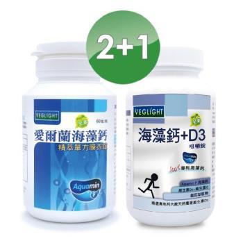 愛爾蘭海藻鈣 + 海藻鈣+D3咀嚼錠(2+1瓶組)