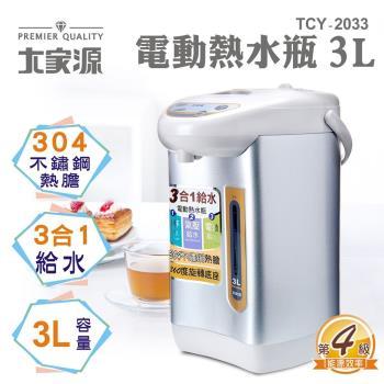大家源 3L電動熱水瓶TCY-2033
