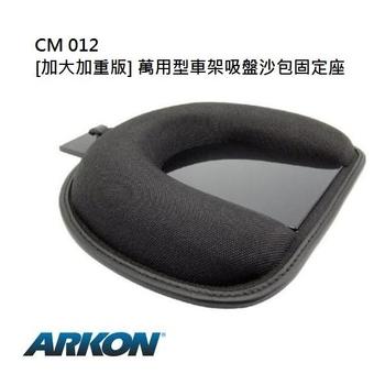 ARKON / 加大加重版- 萬用型車架吸盤沙包固定座(CM012)