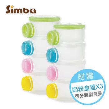 【小獅王辛巴 】溜滑梯專利衛生奶粉盒2入