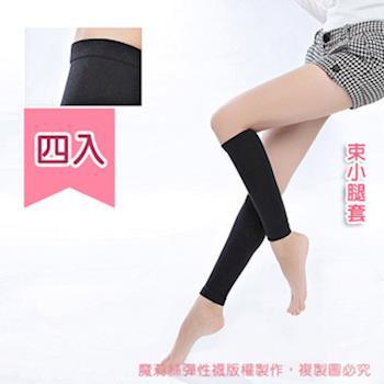 【魔莉絲】中重壓360DEN西德棉束小腿套一組四雙(男女適用/壓力襪/顯瘦腿襪/醫療襪/彈力襪)